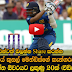 Sri Lanka vs Australia 2nd ODI Live - Mandis On Fire - 4,4WD,0,4,4,3 - 20 Run IN OVer