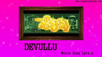 devullu-telugu-movie-songs-lyrics