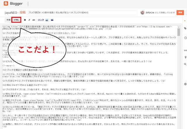 Blogger記事内の「HTML」編集はSEO対策に繋がる
