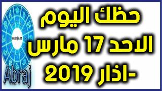 حظك اليوم الاحد 17 مارس-اذار 2019