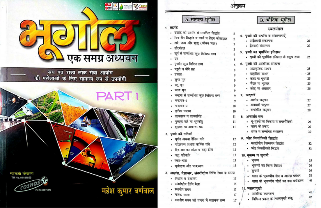 Husain pdf majid geography of india by