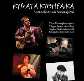kymata-kythiraika-aliko