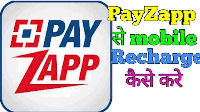 PayZapp Best Mobile Recharge Application हिंदी में पूरी जानकारी