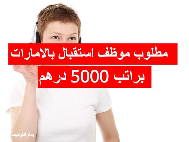 مطلوب موظف استقبال للعمل بالامارات براتب 5000 درهم