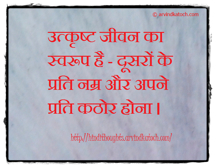 Hindi Thought, Nature, Good Life, Life, Quote, Hindi