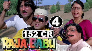 raja babu 1994 budget and box office collection