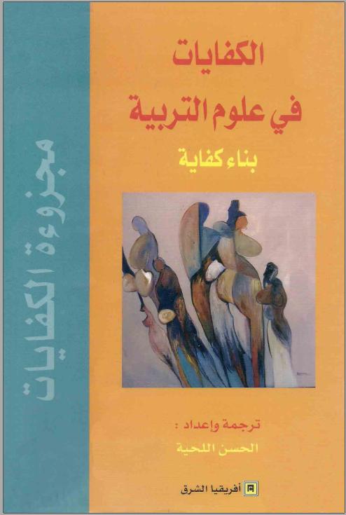 تحميل كتاب الكفايات في علوم التربية بناء كفاية تاليف الحسن اللحية PDF