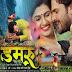 Damru Bhojpuri Film HD Trailer 2018 – Khesari Lal Yadav | Yashika