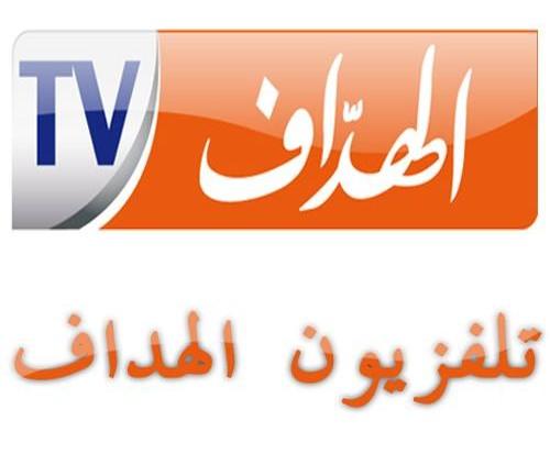 مشاهدة قناة الهداف الجزائرية بث مباشر