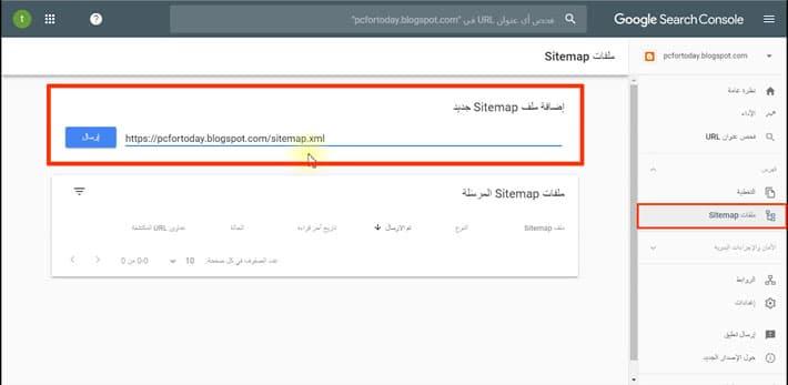 كيف اضافة موقعك في جوجل ومحركات البحث الأخرى Bing و Yahoo