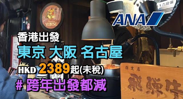 ANA 跨年都減!香港飛東京每人HK$2,389、大阪HK$2,663、名古屋HK$2,720起,優惠碼全單再減HK$200