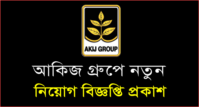 a report on the akij group Behind the akij group establishment akij biri played a very important role sheikh akij uddin (owner of akij group) started the handmade biri business since as akij biri is the market leader and they have the 45% share of the market on the basis of market survey, revenue board, and internal report etc.
