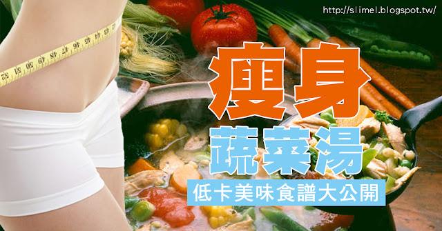 五種不同風味的蔬菜湯食譜任君選,餐餐變化吃不膩。 蔬菜湯每碗熱量約40卡,每餐若食用5碗,共約攝取200卡路里左右,低卡不失營養美味,幫助你達成健康減重。