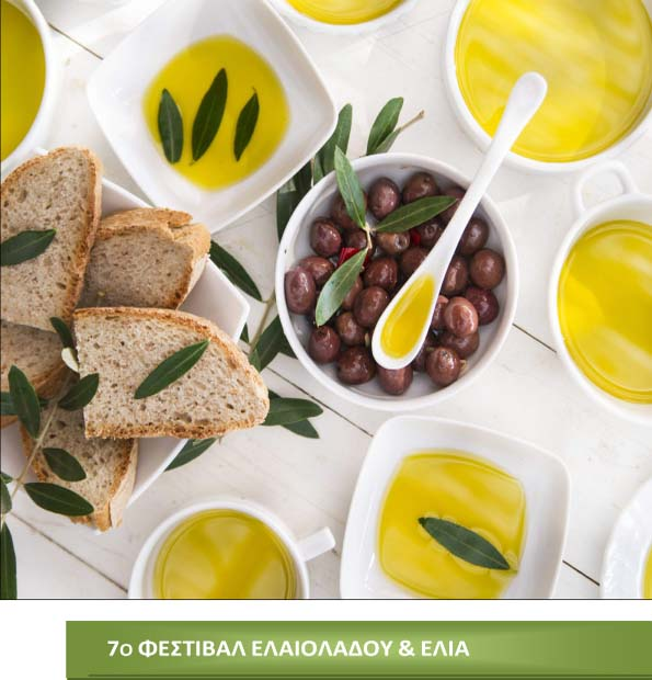 7o Φεστιβάλ Ελαιολάδου & Ελιάς - Ελαιόλαδα Πελοποννήσου & Δυτικής Ελλάδας