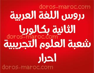 دروس اللغة العربية الثانية بكالوريا شعبة العلوم التجريبية احرار