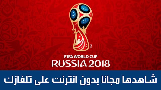 مشاهدة مباريات كأس العالم روسيا 2018 مجانا وبدون انترنت على شاشة التلفاز +  تطبيق لمشاهدة المونديال