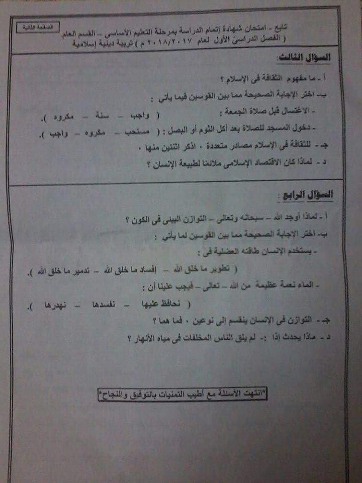 ورق امتحانات التربية الدينية للصف الثالث الإعدادي ترم أول محافظة شمال سيناء