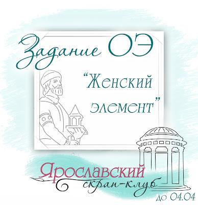 """ОЭ """"Женский элемент"""" до 04.04.2018"""