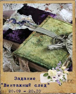 """Задание """"Винтажный след"""" до 20 октября"""