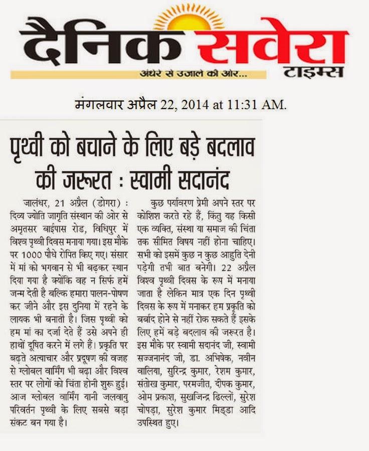 Global warming or global cooling essay in punjabi. Best website to.