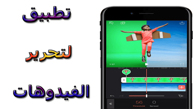 تحميل تطبيق Enlight Videoleap أفضل محرر الفيديو للايفون