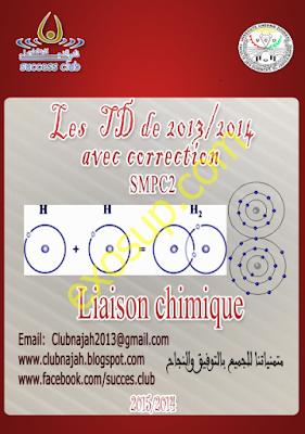 exercices corrigés liaison chimique smpc s2