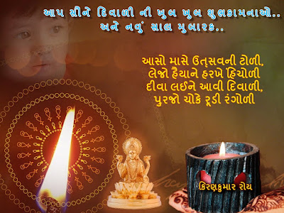 Happy Diwali Images Wishes Sms Messages in Gujarati