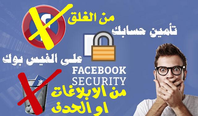 طريقة حماية حساب الفيس بوك من الغلق التعطيل