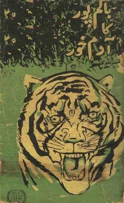 Shikariyat Books, shakhsiyat, Urdu Books, urdu adult book,