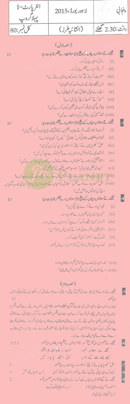 Past Papers of Punjabi Inter part 1 Lahore Board 2015