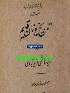 Tareekh e Unan e Qadeem