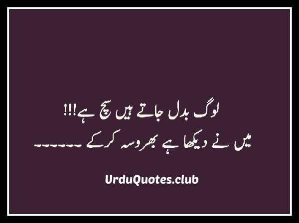 Bharosa status shayari for whatsapp - Urdu Quotes Club