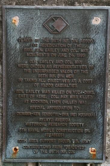 クローディアスMイーズリーとエドウィンTメイの追悼碑の説明の写真