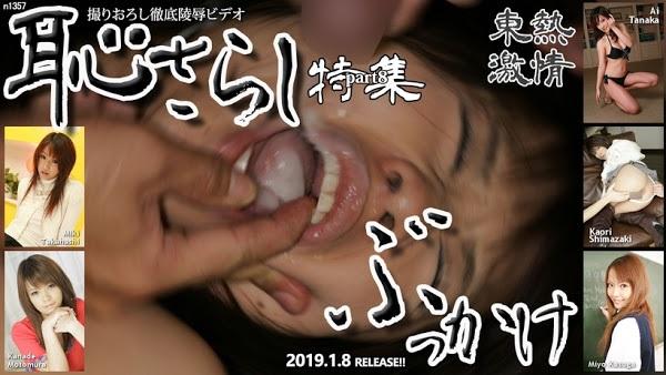 UNCENSORED Tokyo Hot n1357 東熱激情 恥さらし ぶっかけ特集 part8, AV uncensored