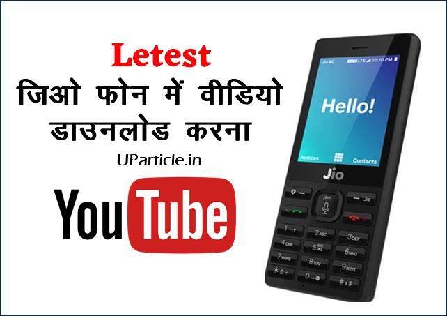Jio Phone में Youtube विडियो कैसे download करें