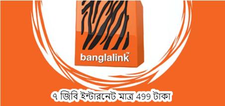 বাংলালিংক ইন্টারনেট প্যাক | ৭ জিবি ইন্টারনেট মাত্র 499 টাকা