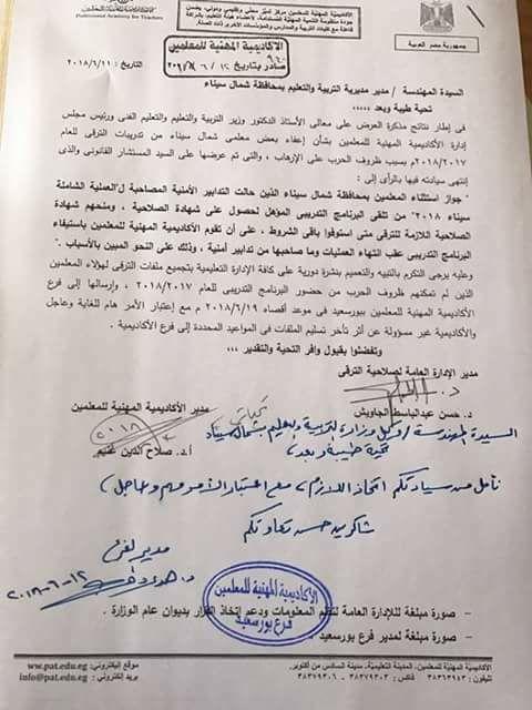 فاكس استثناء تدريب الترقي بمحافظة شمال سيناء 2018