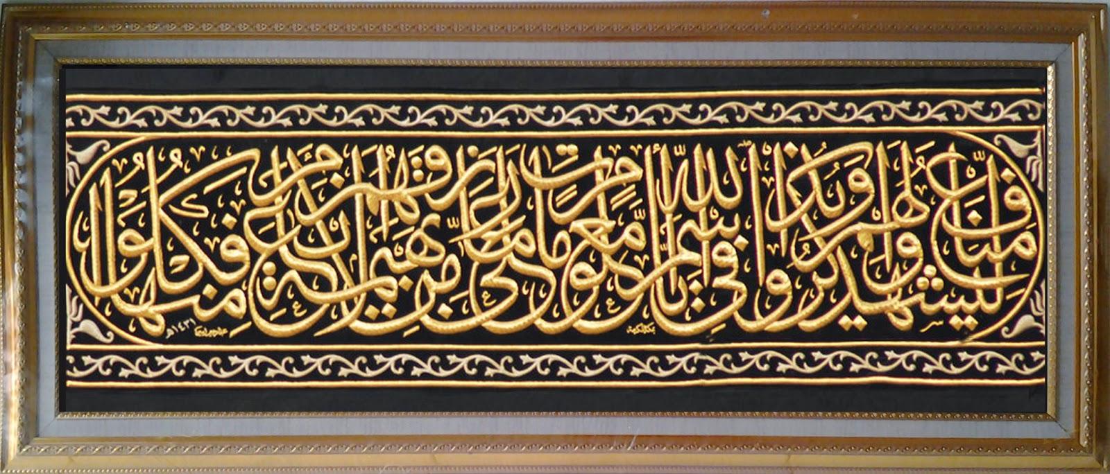 Kiswah Kabah Bahan Dan Alat Untuk Menulis Kaligrafi Arab