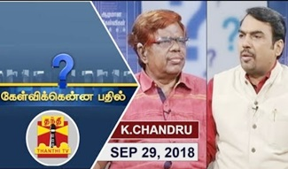 Kelvikkenna Bathil | Exclusive Interview with Retired Justice K Chandru | Thanthi Tv