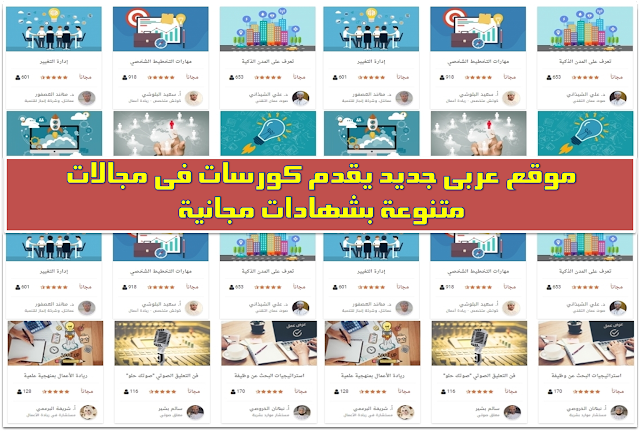 إدلال موقع عربى جديد للكورسات المجانية اون لاين بشهادات معتمدة