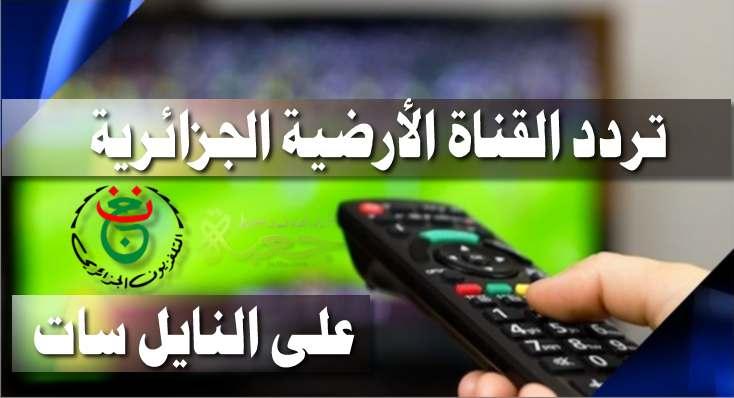 كود الارضية الجزائرية 2021