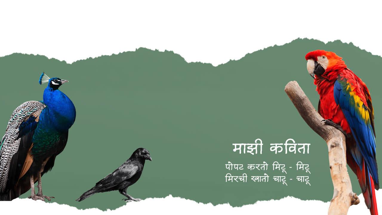 माझी कविता - मराठी कविता | Majhi Kavita - Marathi Kavita