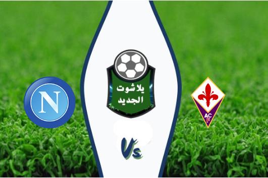 نتيجة مباراة نابولي وفيورنتينا اليوم 24-08-2019 الدوري الايطالي