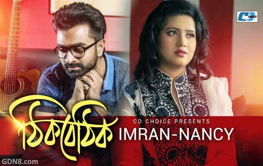 THIK BETHIK LYRICS - IMARAN, NANCY Bangla Song - Bengali Lyrics