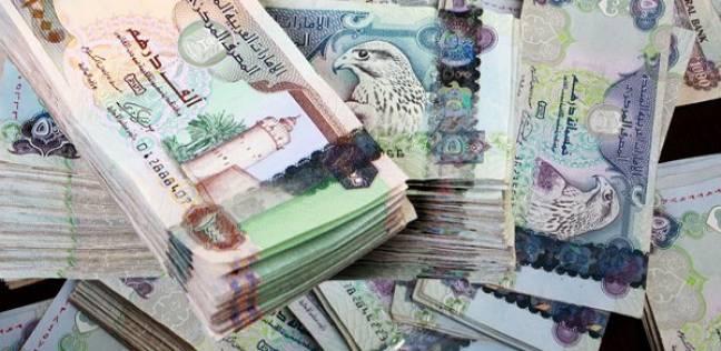 سعر الدرهم الاماراتى في السوق السوداء اليوم