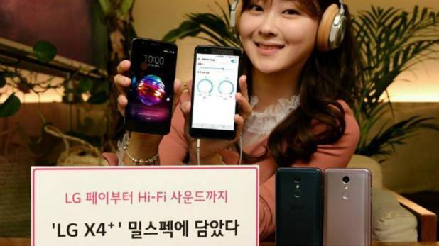 LG ने लॉन्च किया X4+ स्मार्टफोन