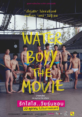 Waterboyy, film