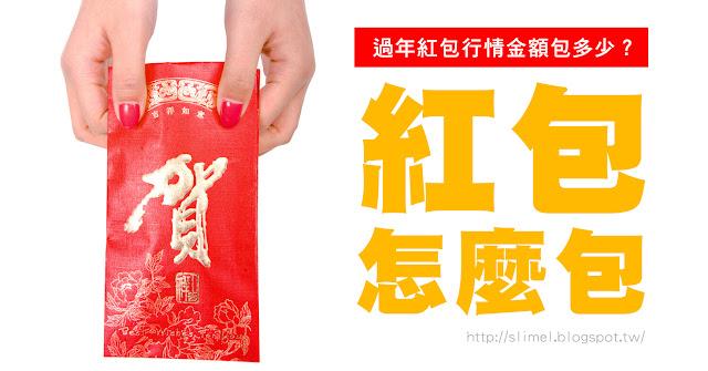 過年到了,又是包紅包的日子來了,紅包是一點心意,不需要跟別人比較的,量力而為才是真的。而紅包又稱壓歲錢,中國傳統文化習慣包紅包,裡面的錢與雙方交情成比例。