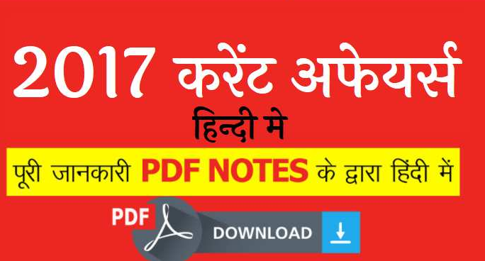Current Affairs Notes Hindi 2017 PDF Download