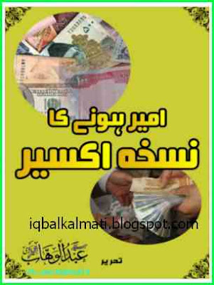 How To Make Rich Man